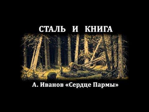 В Прикамье скоро начнутся съёмки «Сердца Пармы»