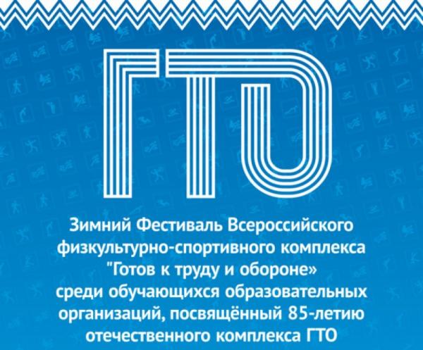 Зимний фестиваль «ГТО» собрал 27 муниципальных образований Прикамья