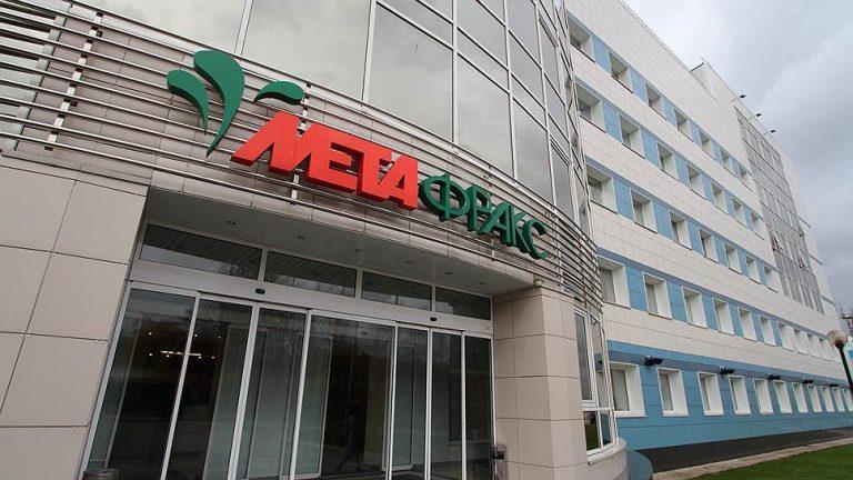 Компания «Метафракс» подвела итоги года