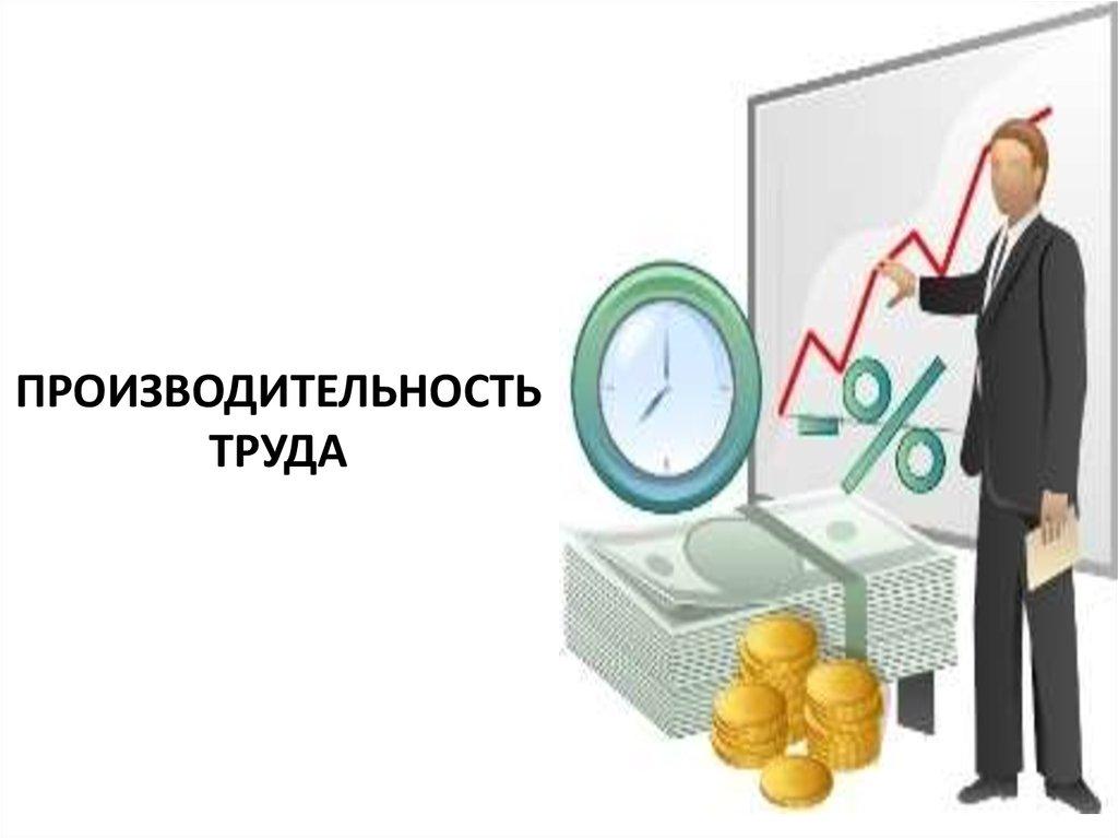 В Пермском крае повысилась производительность труда