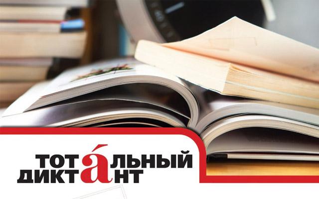 В Перми писали «Тотальный диктант-2018»
