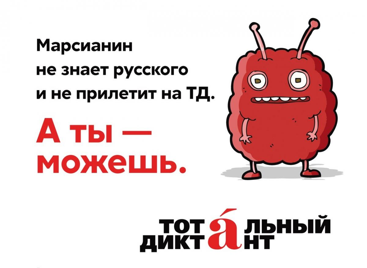 Максим Решетников получил по «Тотальному диктанту» четвёрку