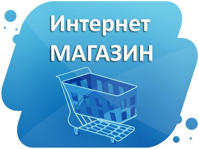 В Перми открылся необычный интернет-магазин