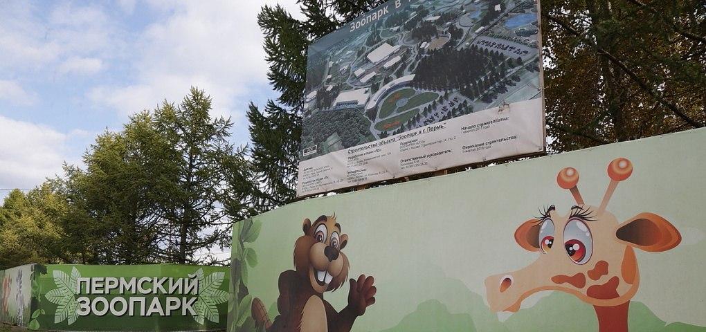 В Перми определили подрядчика на строительстве зоопарка
