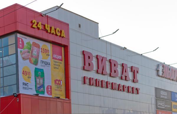 В Перми выставлены на продажу товарные знаки «Виват-Трейда»