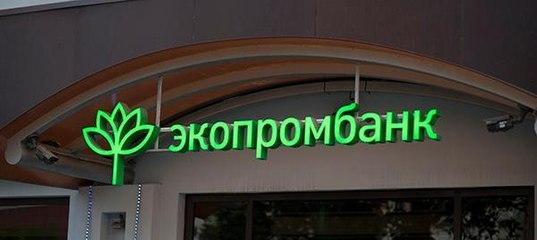 «Экопромбанк» обанкротился искусственно