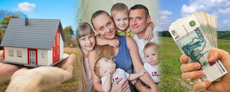 Деньги вместо участка – такой выбор сделают многодетные семьи Прикамья