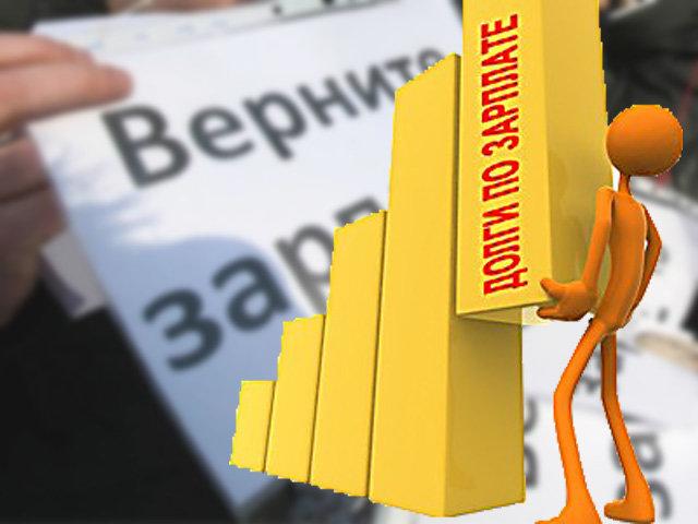 Долги по зарплате в Пермском крае растут