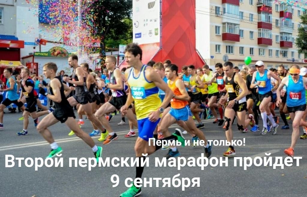 В Перми прошёл международный марафон