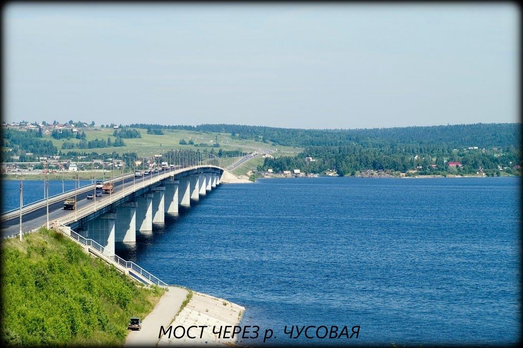 В Перми завершили ремонт Чусовского моста