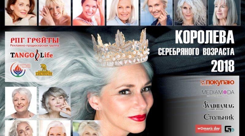 «Королеву серебряного возраста» выбрали в Перми