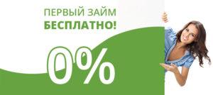 Займы под 0 процентов