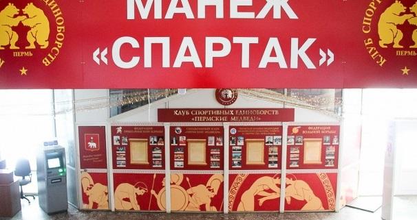 «Спартак» будет выкуплен пермским муниципалитетом