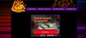 казино Вулкан Азарт