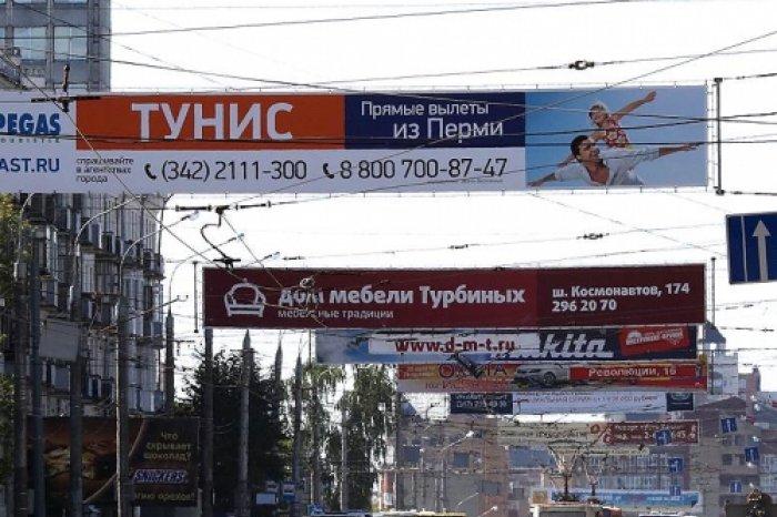 Новая схема размещения наружной рекламы заработает в Перми в следующем году