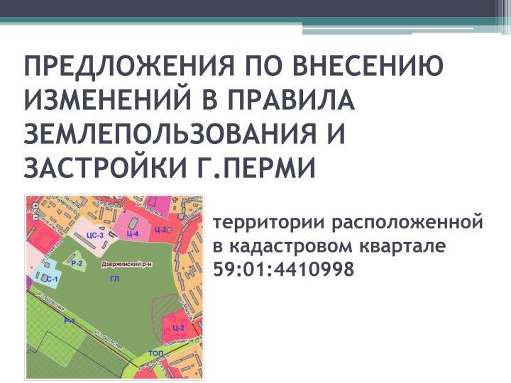 Правила землепользования в Перми могут поменяться