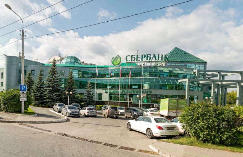 В центре Перми продаётся офис Сбербанка