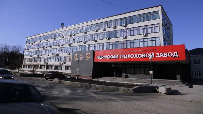 На Пермском пороховом заводе грядёт сокращение