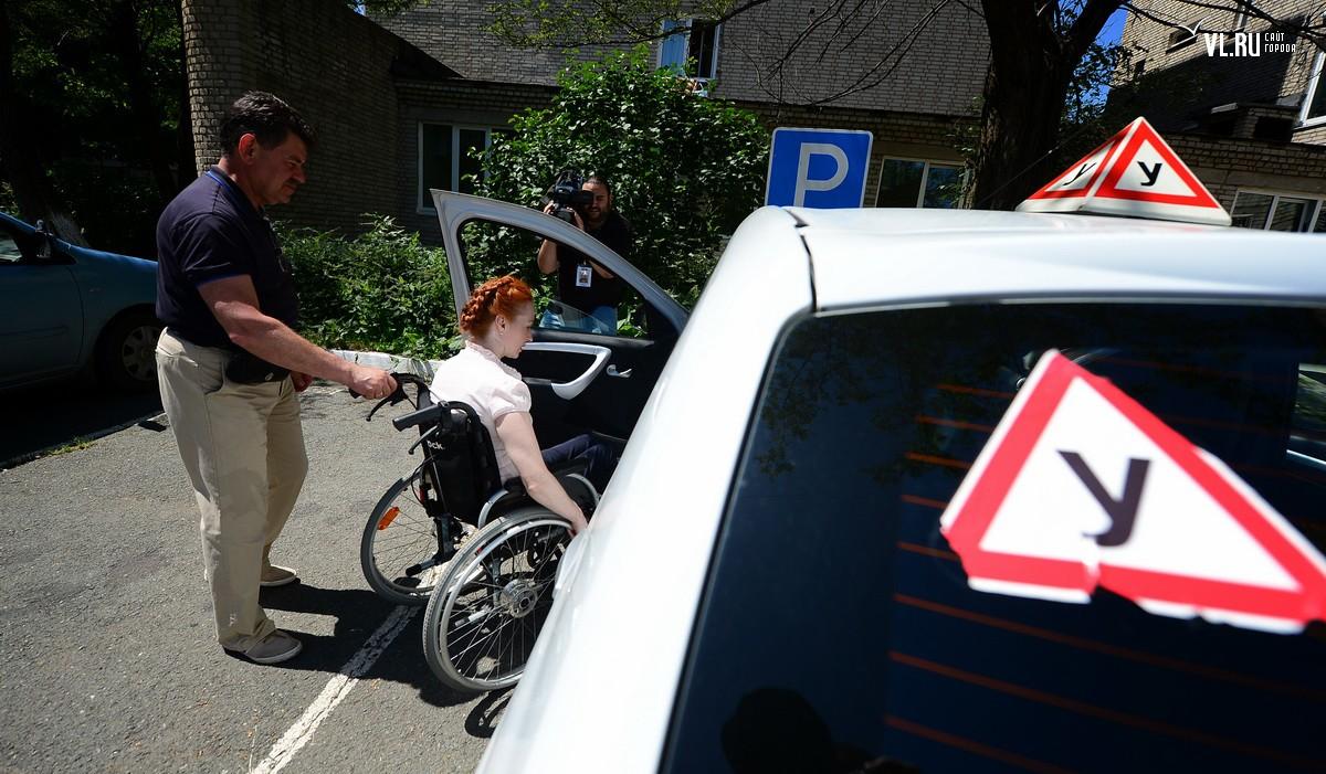 Автошкола для инвалидов открылась в Перми