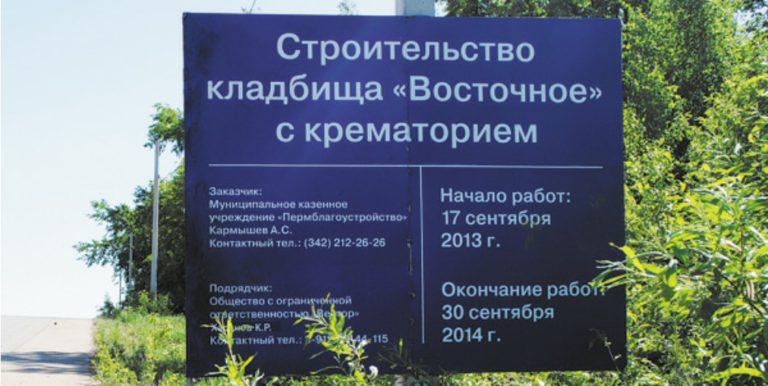 В Перми заключают концессионное соглашение по строительству крематория