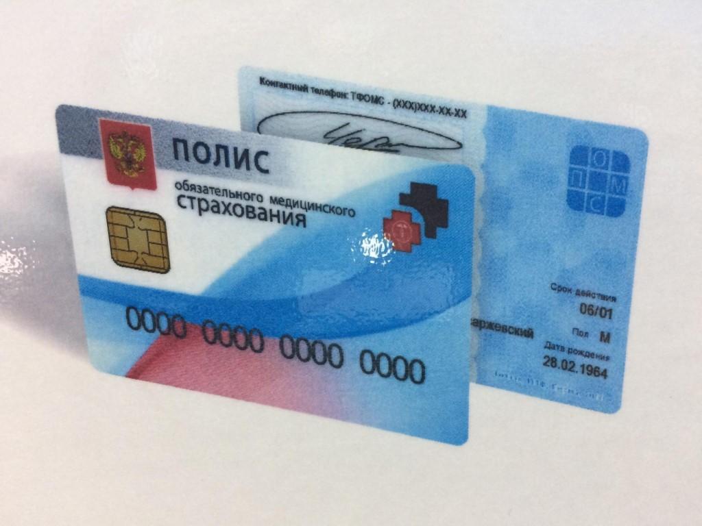 Пермский ФОМС заявил, что электронные полисы выдаются в обычном режиме