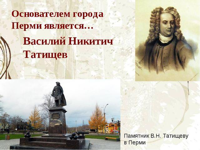 Пермской школе могут присвоить имя Татищева