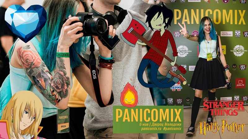 PANICOMIX открывается 5 мая