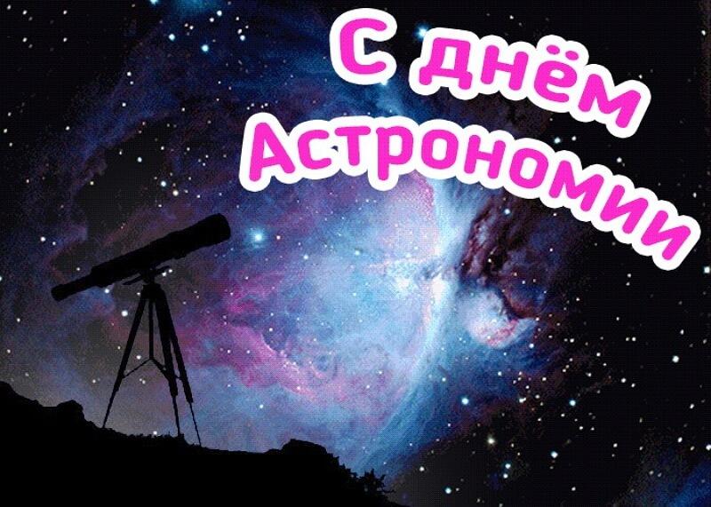Всемирный день астрономии прошёл в Перми