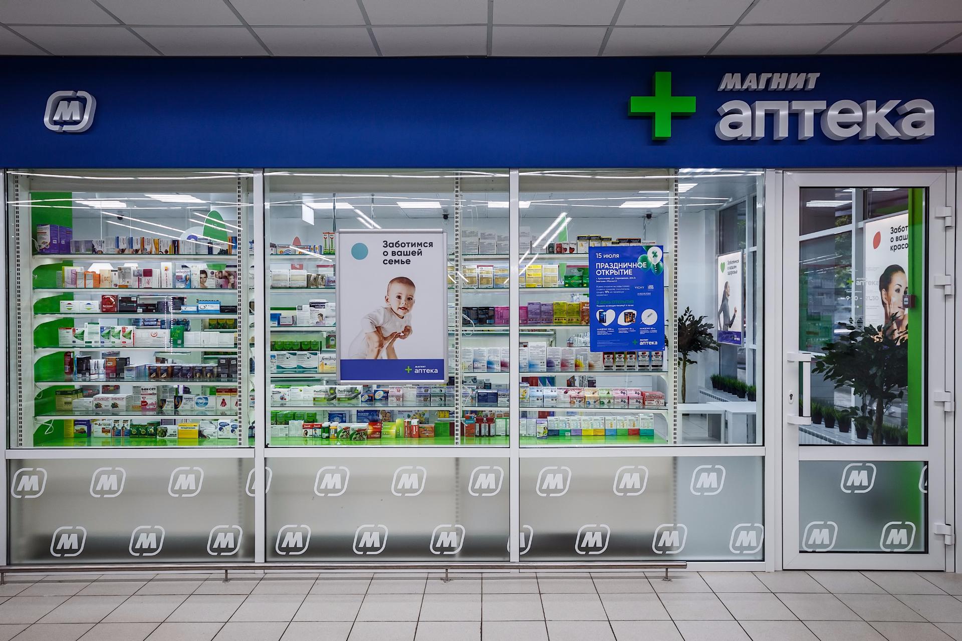 В Прикамье открываются аптеки «Магнит»