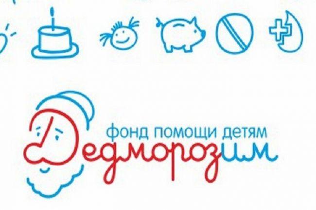 Фонд «Дедморозим» собрал 43 миллиона рублей пожертвований