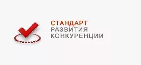 В Прикамье обсудили стандарты развития конкуренции
