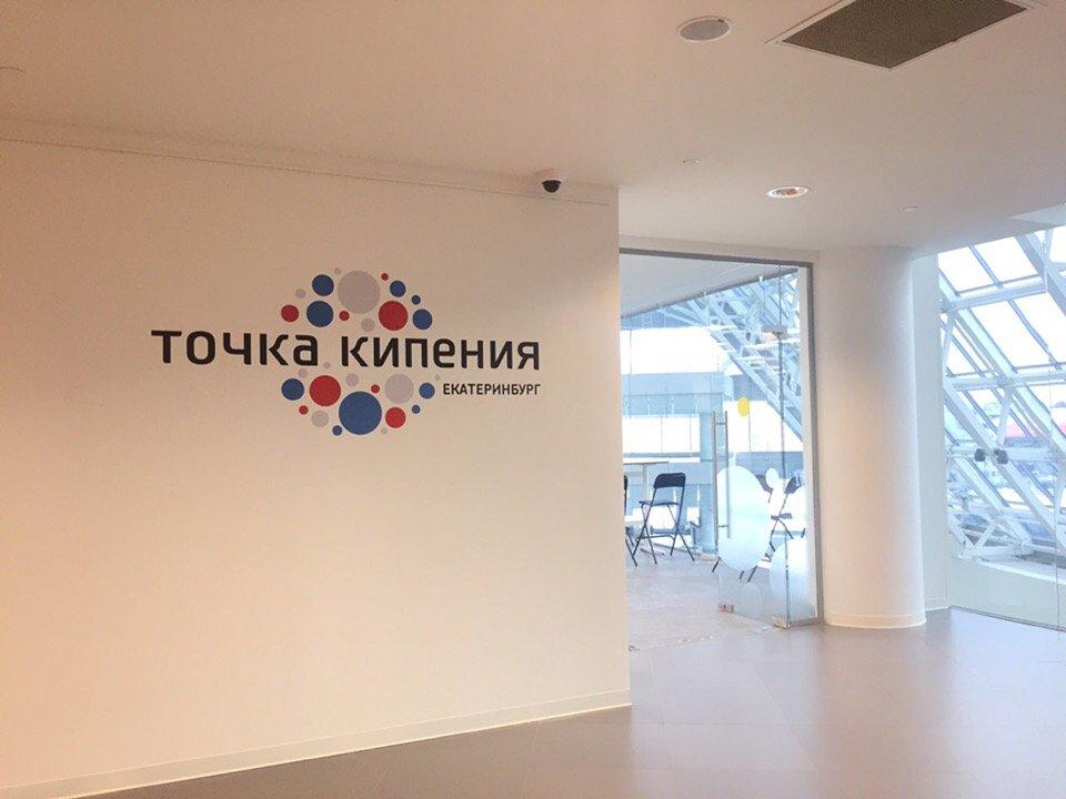 Проект «Точка кипения» презентуют в Перми