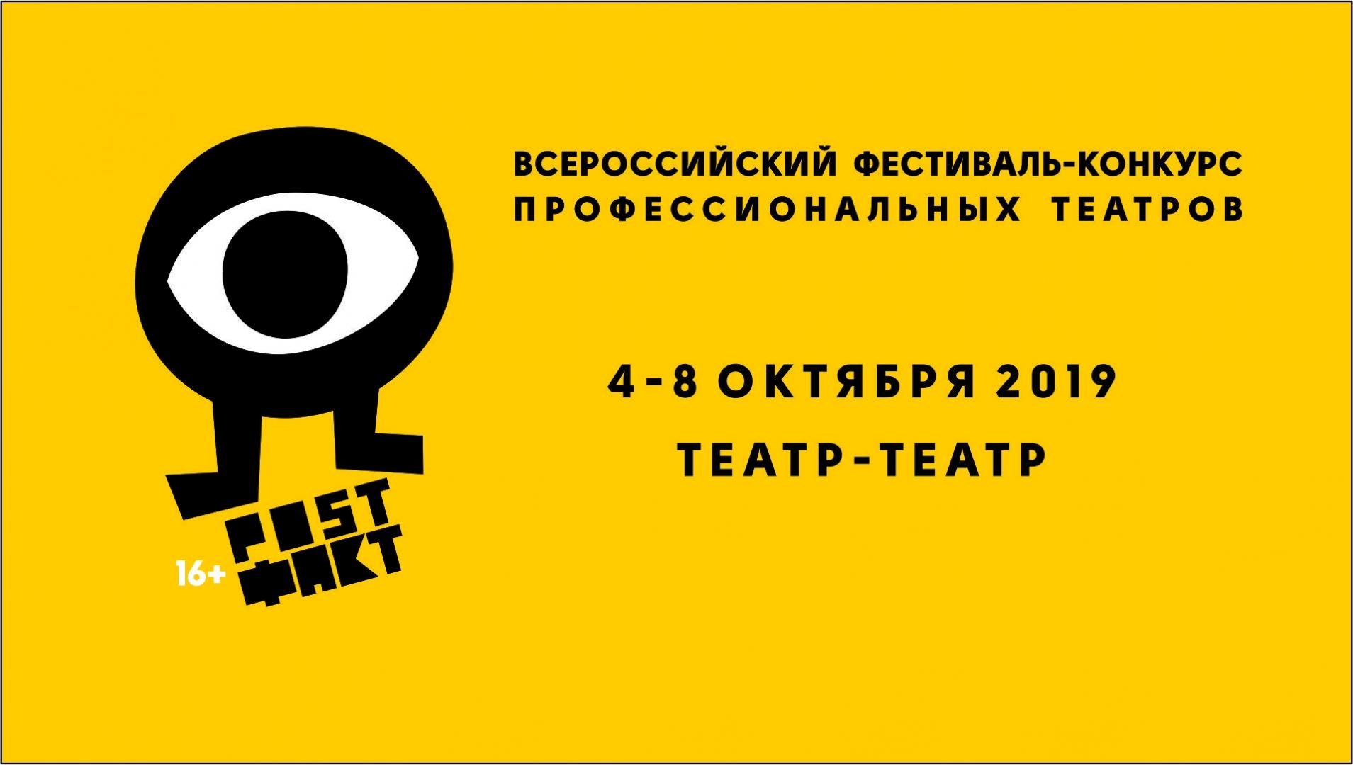 В Перми открывается «POST ФАКТ»