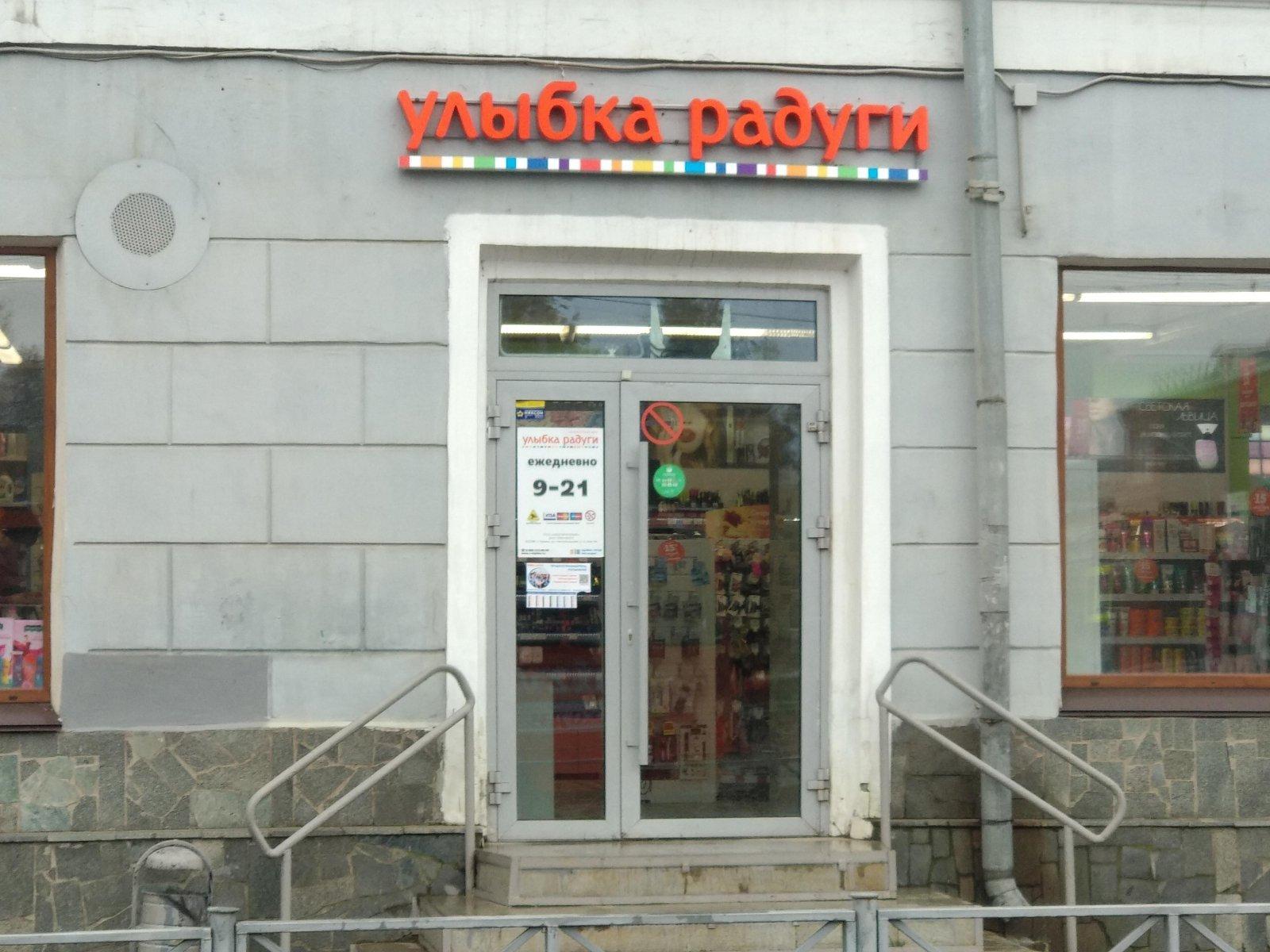 В Перми открылось шестнадцать магазинов «Улыбка радуги»
