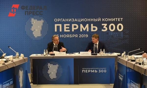 Стратегия развития Перми поддержана на федеральном уровне
