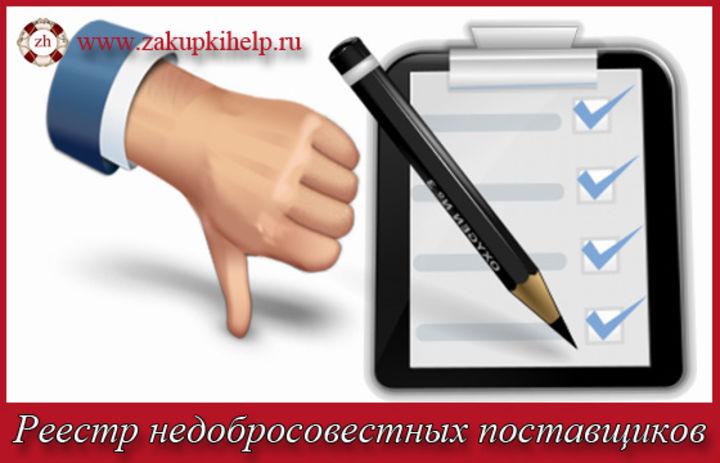 Компания «Новоскор» признана недобросовестным поставщиком
