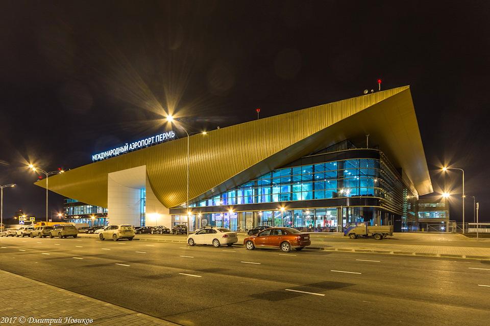 В аэропорту Перми выявлены нарушения в сфере охраны труда