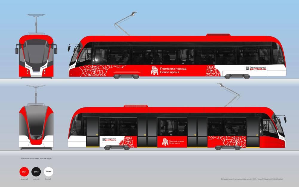 Пермская администрация заказывает девять трамваев