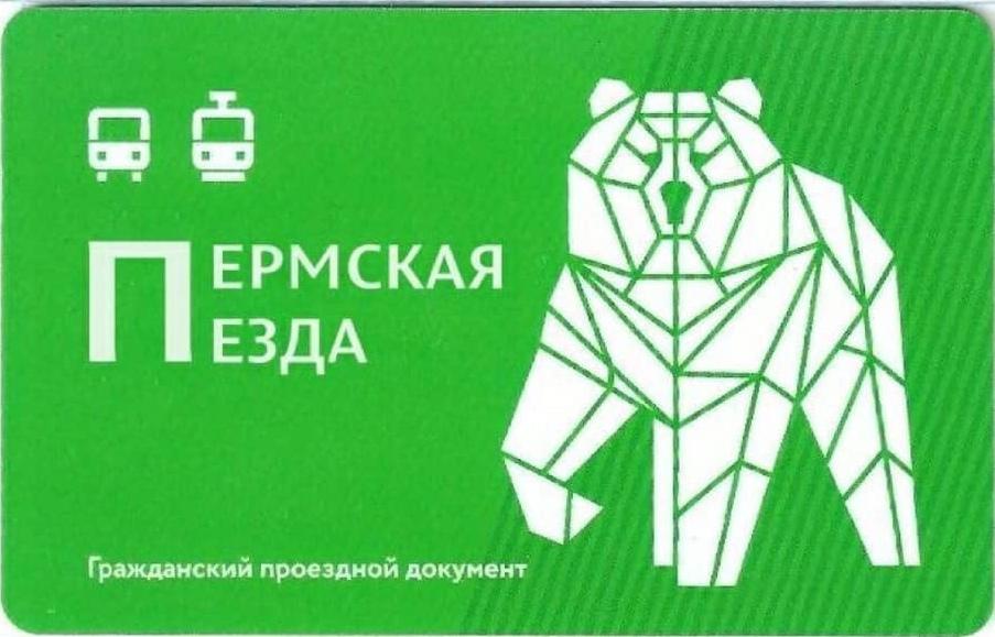 Пермская транспортная карта может получить название «Зелёная миля»