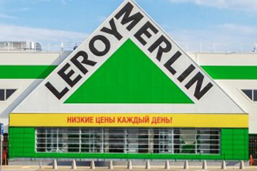 «Леруа Мерлен» работает в Перми онлайн