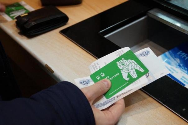 Владельцам транспортных карт в Перми вернули средства за неиспользованные поездки
