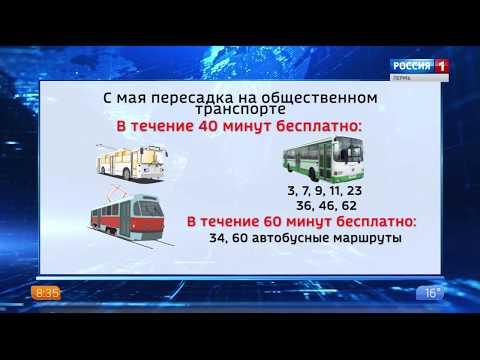 Правила бесплатной пересадки в Перми меняются