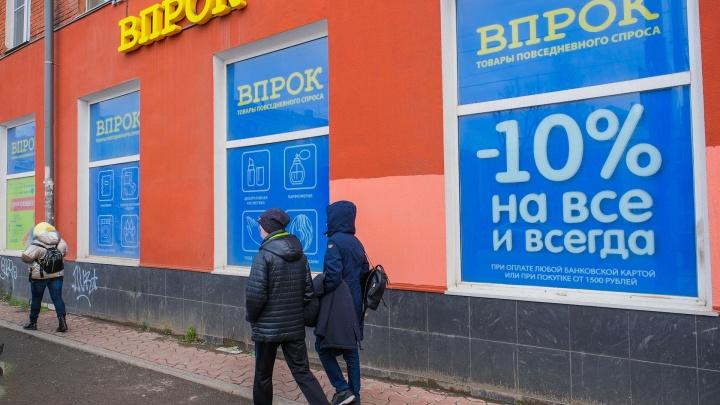 Вместо «Практической магии» в Перми появится «Впрок»