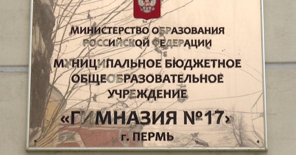 ООО «Юнайт» будет строить новый корпус пермской гимназии №17