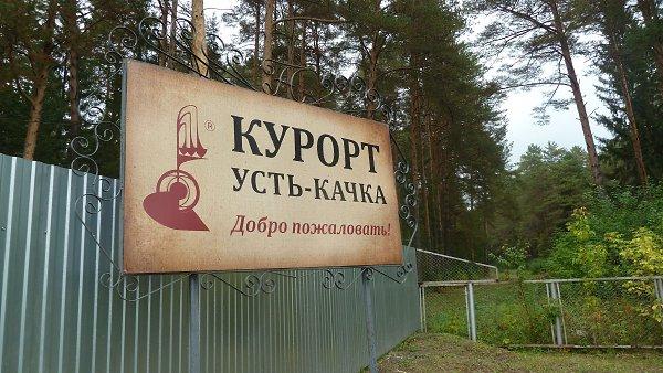 В Усть-Качке не будет открываться ковидный обсерватор