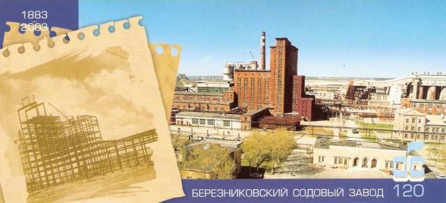 Стало известна судьба штрафа, наложенного на «Березниковский содовый завод»
