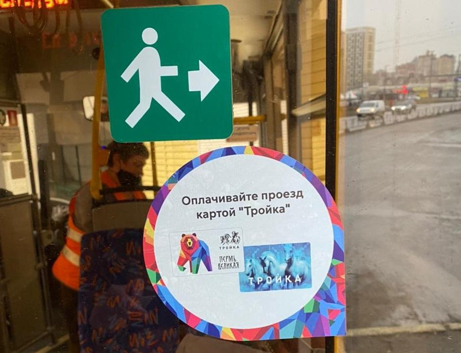 В Перми тестируют систему «Тройка»