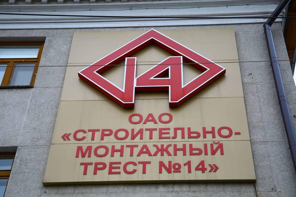 ФНС стала официальным кредитором «Треста №14»