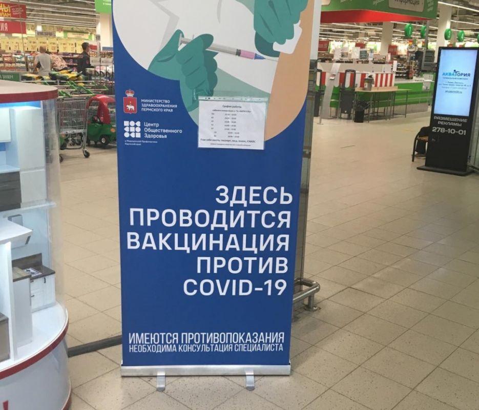 В Пермском крае увеличивается число мобильных прививочных пунктов