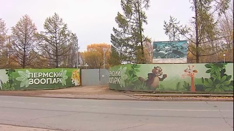 В Перми завершено следствие по делу нового зоопарка